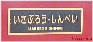 ロゴ□300himeko