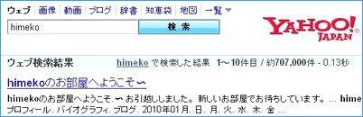 yahoo検索 IE 400