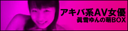 ゅんタソblog☆バナー