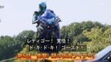 仮面ライダーゴースト【第4話】136