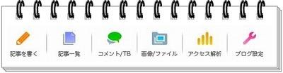 ブログ設定1