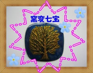 窯変七宝額