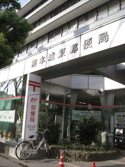 姫's日記:熊本城東郵便局の風景...