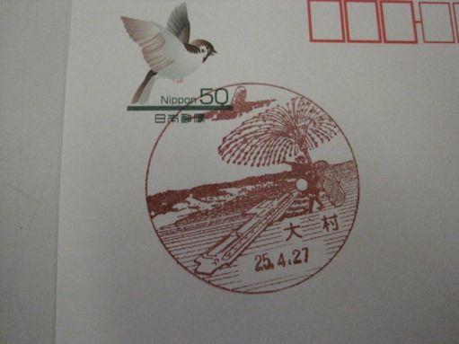 大村 郵便 局