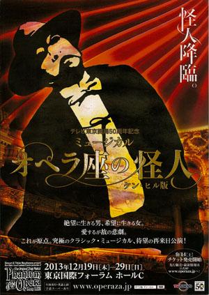 オペラ座の怪人(ケン・ヒル版2013)