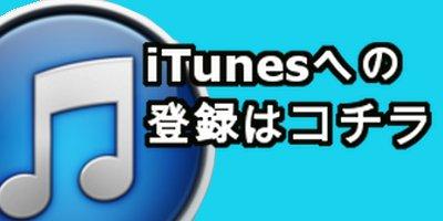 iTunesへの登録はコチラ