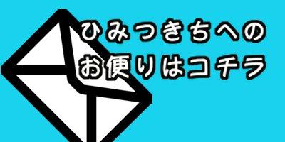 メールフォームへ