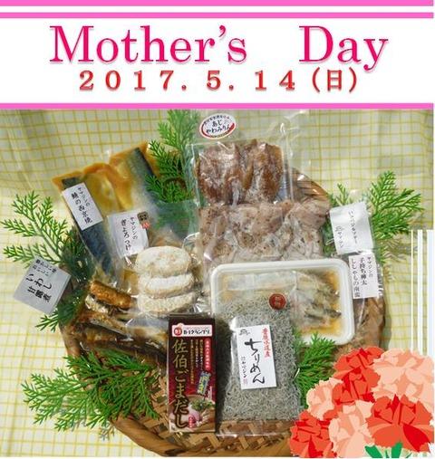 2017母の日セットワード
