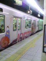 地下鉄_京都