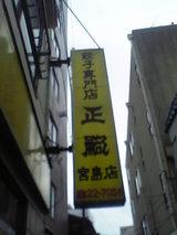 宇都宮餃子・看板