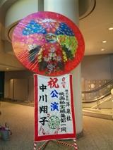 中川翔子LIVE@パシフィコ横浜f