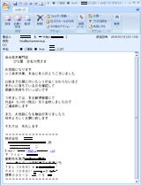 桒田さんうれしいメール