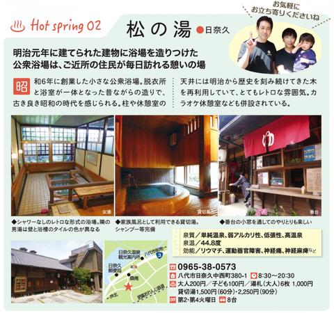 松の湯-768x720