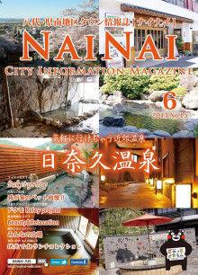 日奈久温泉 松の湯の一日