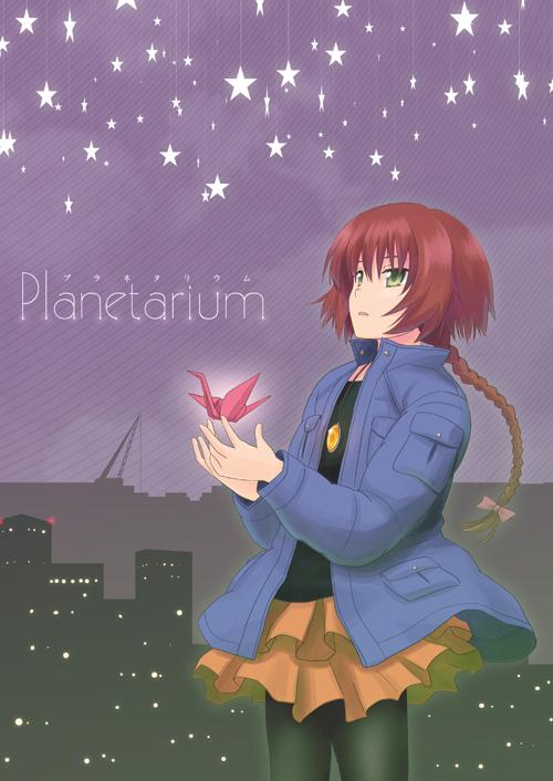 プラネタリウム表紙
