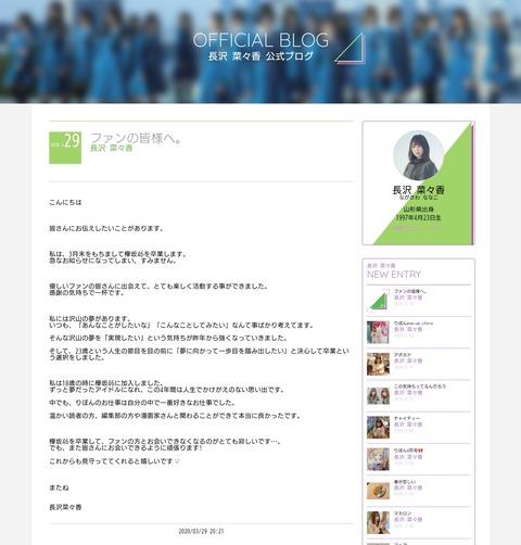 【悲報】長沢菜々香卒業に対する乃木坂オタの反応が醜すぎる件wwwwwwwwww