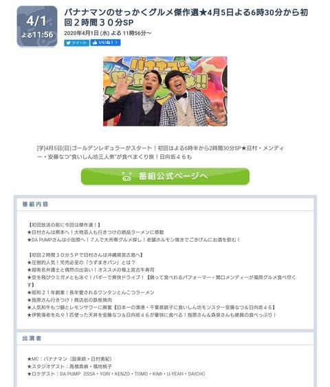 【悲報】乃木坂オタクさん、バナナマンと日向坂の共演にブチギレwwwwwwwwww