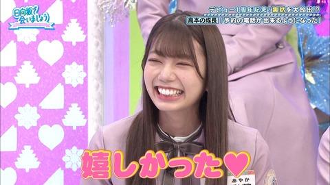 【画像】日向坂46高本彩花ちゃんの前歯wwwwwwwwww