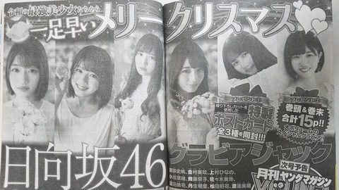 【速報】日向坂46 4thシングルフロントメンバー流出か!?