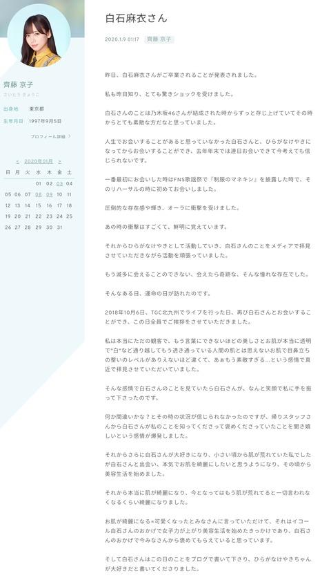 【悲報】菅井友香さん、齊藤京子によって白石卒業へのコメントの薄っぺらさを証明されてしまう・・・・・