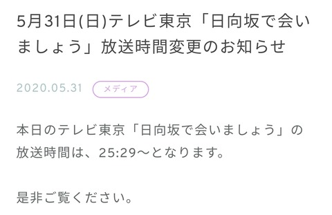【速報】坂道グループから重要なお知らせwwwwwwww