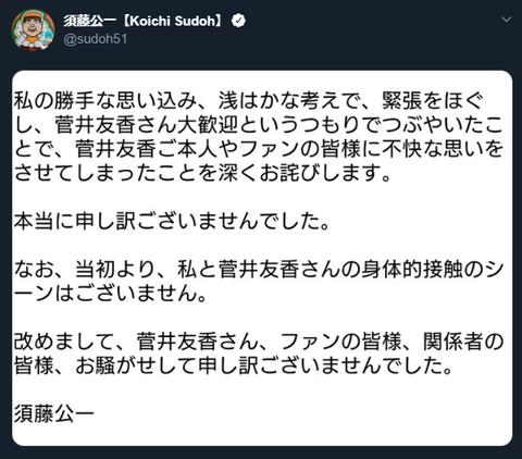 【悲報】菅井友香さん、オタのせいで舞台共演者と気まずくなってしまうことが確実に・・・・