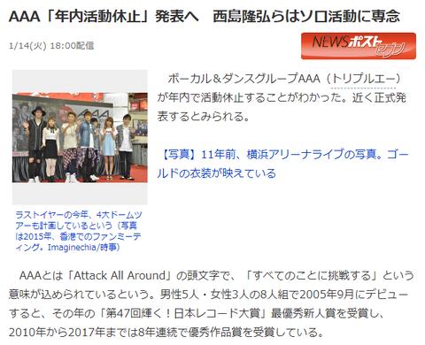 【超速報】メンバーの浦田直也が暴行罪で逮捕されたあの人気グループ『AAA』が活動休止へwwwwwwwwww【俺はAAAだ】