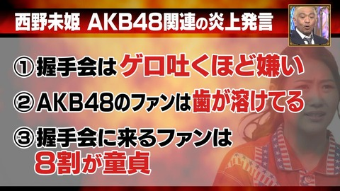 【悲報】元AKB48のエースが炎上発言「握手会はゲロ吐くほど嫌い」