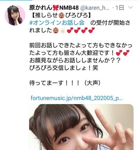 【炎上】秋元グループの新イベント商法の全貌が酷すぎると批判殺到wwwwwwww