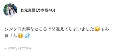 【悲報】乃木坂46秋元真夏さん、オタクに謝罪wwwwwwwwww
