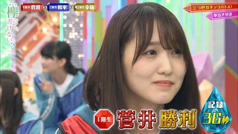 【悲報】欅坂46菅井友香さん、遂に病んでしまう・・・