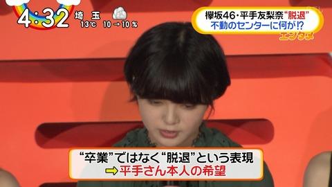 【闇深】欅坂46平手友梨奈グループ脱退の真相がただ事ではなさそうな件・・・・・・