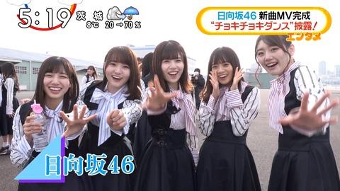 【画像】日向坂46最新曲の衣装が可愛すぎる件wwwwwwwwww