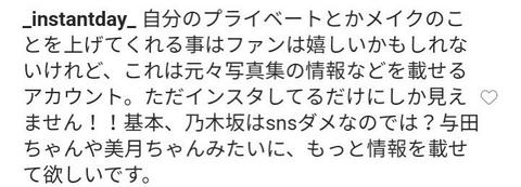 【悲報】堀未央奈さん、オタクに痛烈な批判を受けてしまうwwwwwwwwww
