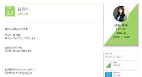 【悲報】活動休止の佐藤詩織さん、悩み込んでいた模様・・・最新のブログ内容とファンの反応「なんか卒業しそう…」