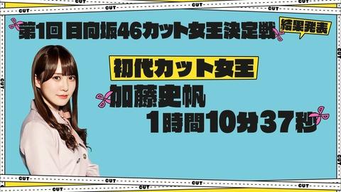 【悲報】日向坂46加藤史帆さん、カットされまくっていた・・・・