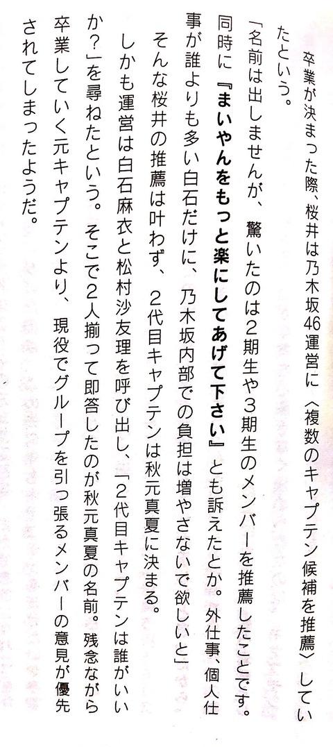 【悲報】乃木坂46白石麻衣さん、わがまま放題だったことが発覚・・・