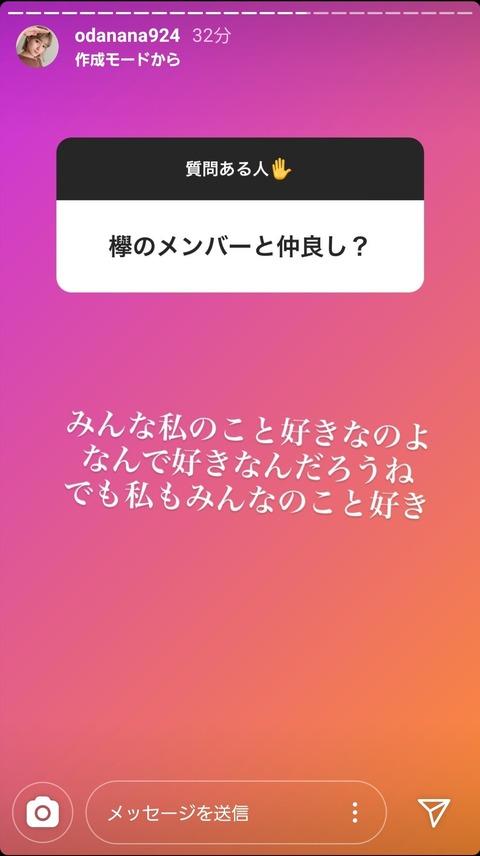 【悲報】元欅坂46メンバー、恐ろしい事を始めてしまう・・・・