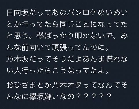 【悲報】日向坂46東村芽依ちゃん、炎上事件に巻き込まれてしまう・・・・【めいめい】