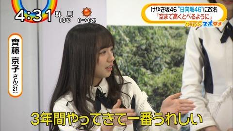 【悲報】齊藤京子さん、欅坂46オタクから叩かれていた・・・・・