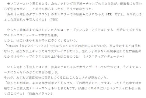 【速報】クロちゃん(43)、アイドルグループ現役メンバーとのデート現場を目撃されるwwwwwwwwwww