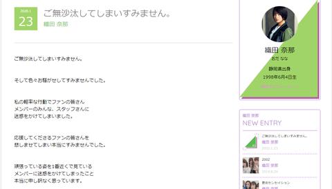 【速報】卒業発表の織田奈那さん、オタクに謝罪wwwwwwwwwwww最新のブログ内容とファンの反応・・・