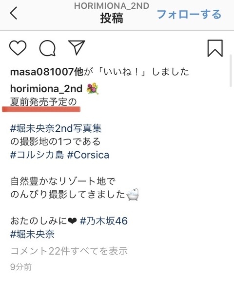 【悲報】乃木坂46堀未央奈さん、後輩メンバーにビビってしまうwwwwwwwwww