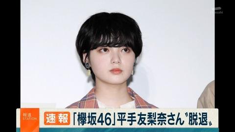 【炎上】報ステさん、平手友梨奈脱退を速報して視聴者から批判大殺到wwwwwwwwww