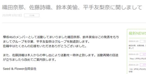 【 緊 急 事 態】 欅坂46 が 完全崩壊WWWWWWWWWWWWWWWWW