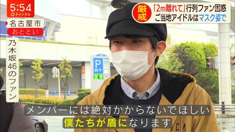 【悲報】乃木坂バスラ、マスコミにコロナ関連でネガキャンされてしまう・・・・・・