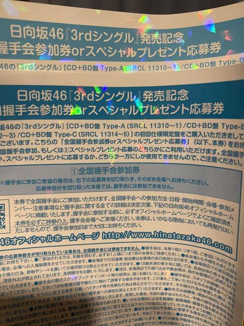 【画像】日向坂文春砲ネタの「実際に偽造された握手券」が巧妙すぎる件wwwwwwwwwww