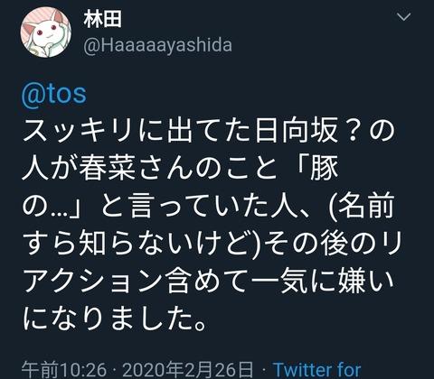 【悲報】日向坂46さん、金村美玖のせいで一般人から嫌われ始める・・・・・