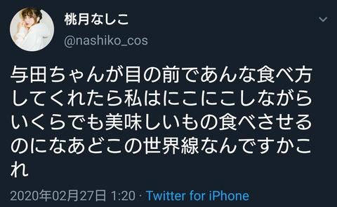 【速報】乃木坂46与田祐希の女オタが出世するwwwwwwwwww