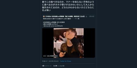 【悲報】乃木坂46与田祐希さん、ツイッターで大炎上が収まらない模様・・・・・・・